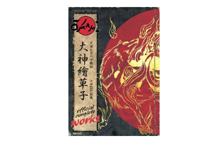 Artbook de Okami