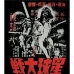Camiseta de La Guerra de las Galaxias